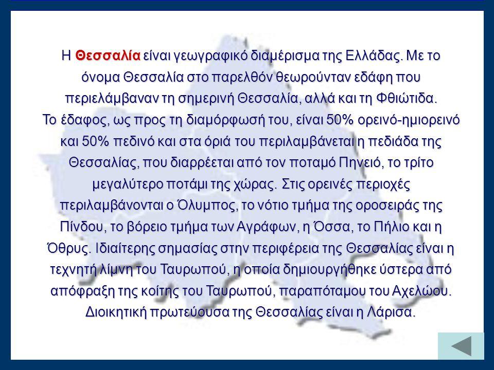 Η Θεσσαλία είναι γεωγραφικό διαμέρισμα της Ελλάδας.