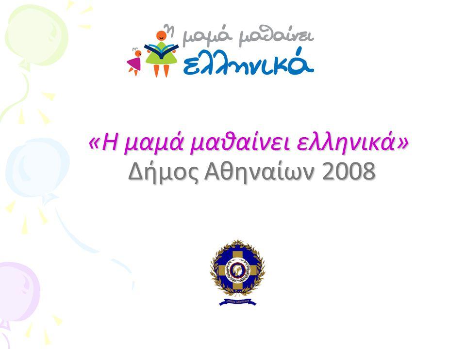 «Η μαμά μαθαίνει ελληνικά» Δήμος Αθηναίων 2008
