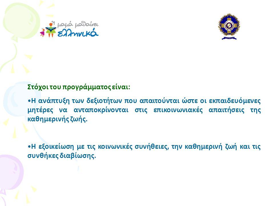 Στόχοι του προγράμματος είναι: •Η ανάπτυξη των δεξιοτήτων που απαιτούνται ώστε οι εκπαιδευόμενες μητέρες να ανταποκρίνονται στις επικοινωνιακές απαιτήσεις της καθημερινής ζωής.