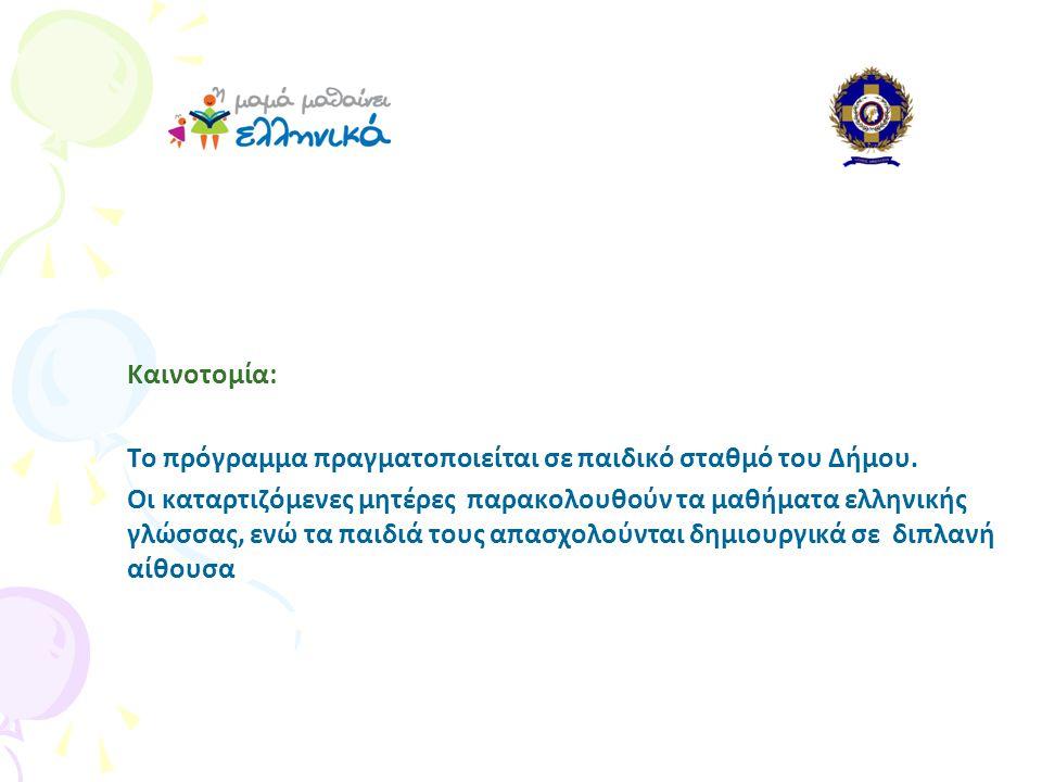 Καινοτομία: • Το πρόγραμμα πραγματοποιείται σε παιδικό σταθμό του Δήμου.