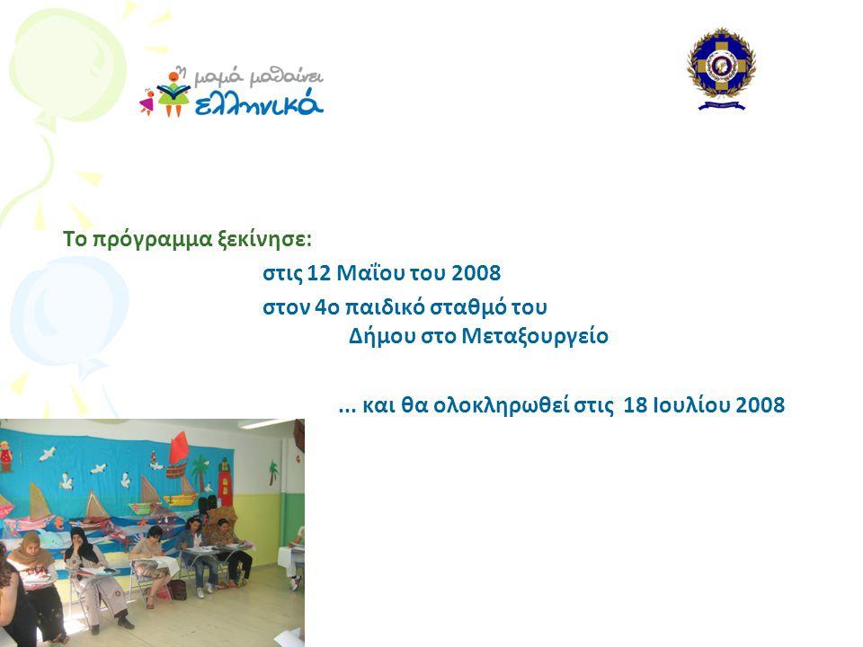 Το πρόγραμμα ξεκίνησε: στις 12 Μαΐου του 2008 στον 4ο παιδικό σταθμό του Δήμου στο Μεταξουργείο...