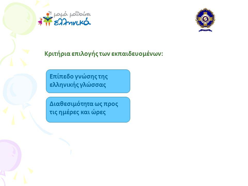 Κριτήρια επιλογής των εκπαιδευομένων: Επίπεδο γνώσης της ελληνικής γλώσσας Διαθεσιμότητα ως προς τις ημέρες και ώρες