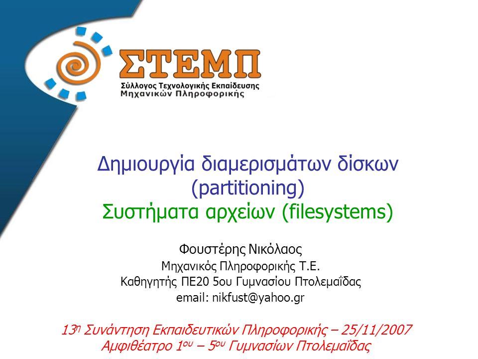 Δημιουργία διαμερισμάτων δίσκων (partitioning) Συστήματα αρχείων (filesystems) Φουστέρης Νικόλαος Μηχανικός Πληροφορικής Τ.Ε.