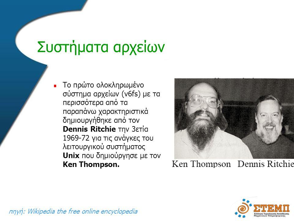Συστήματα αρχείων  Το πρώτο ολοκληρωμένο σύστημα αρχείων (v6fs) με τα περισσότερα από τα παραπάνω χαρακτηριστικά δημιουργήθηκε από τον Dennis Ritchie την 3ετία 1969-72 για τις ανάγκες του λειτουργικού συστήματος Unix που δημιούργησε με τον Ken Thompson.