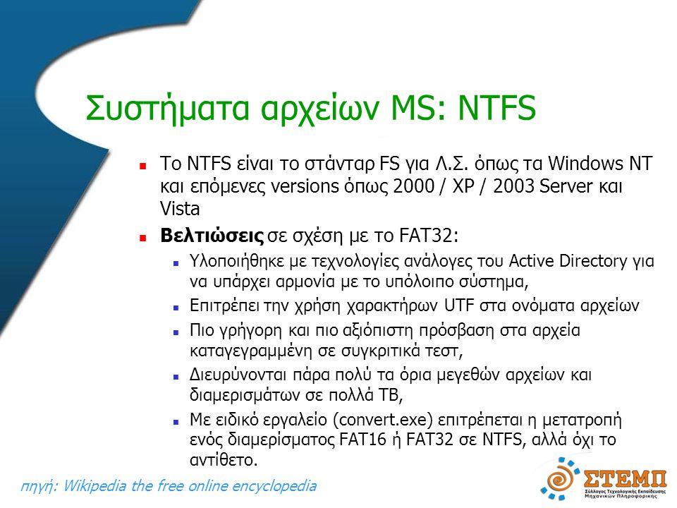 Συστήματα αρχείων MS: NTFS  Το NTFS είναι το στάνταρ FS για Λ.Σ.