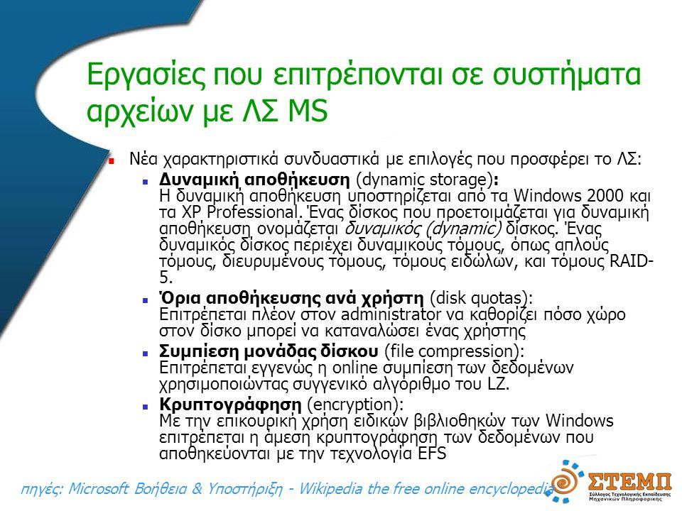 Εργασίες που επιτρέπονται σε συστήματα αρχείων με ΛΣ MS  Νέα χαρακτηριστικά συνδυαστικά με επιλογές που προσφέρει το ΛΣ:  Δυναμική αποθήκευση (dynamic storage): Η δυναμική αποθήκευση υποστηρίζεται από τα Windows 2000 και τα XP Professional.