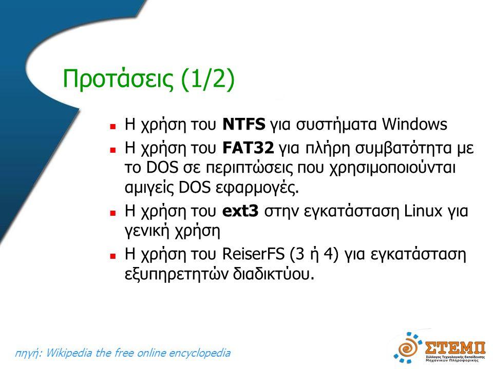 Προτάσεις (1/2)  Η χρήση του NTFS για συστήματα Windows  Η χρήση του FAT32 για πλήρη συμβατότητα με το DOS σε περιπτώσεις που χρησιμοποιούνται αμιγείς DOS εφαρμογές.