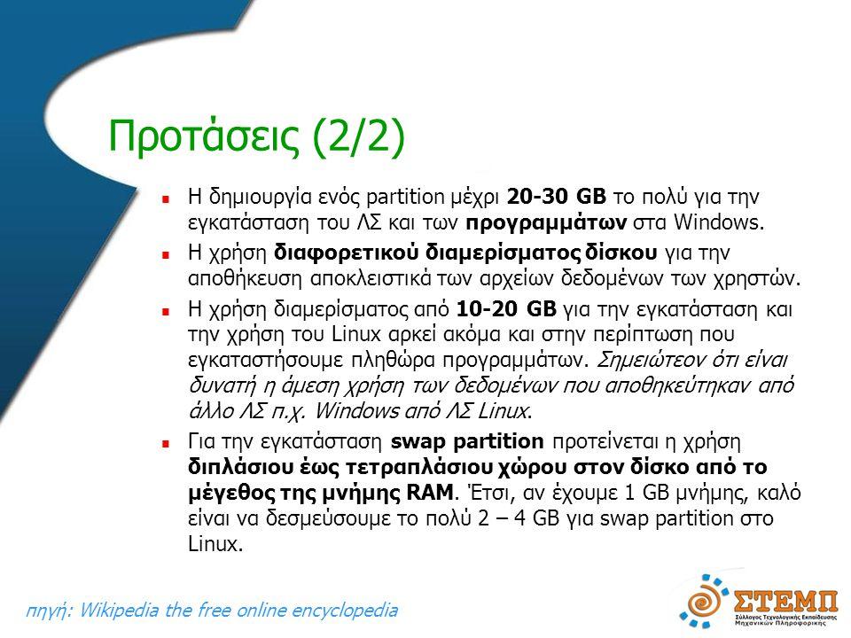 Προτάσεις (2/2)  Η δημιουργία ενός partition μέχρι 20-30 GB το πολύ για την εγκατάσταση του ΛΣ και των προγραμμάτων στα Windows.