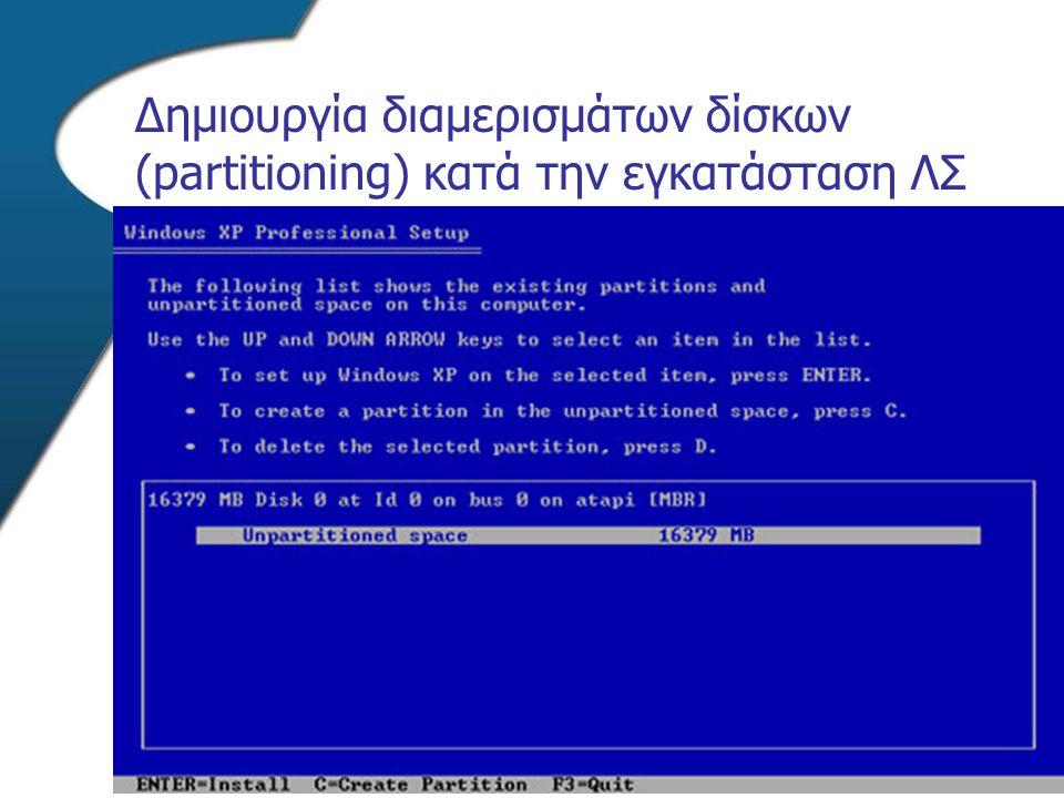 Δημιουργία διαμερισμάτων δίσκων (partitioning) κατά την εγκατάσταση ΛΣ