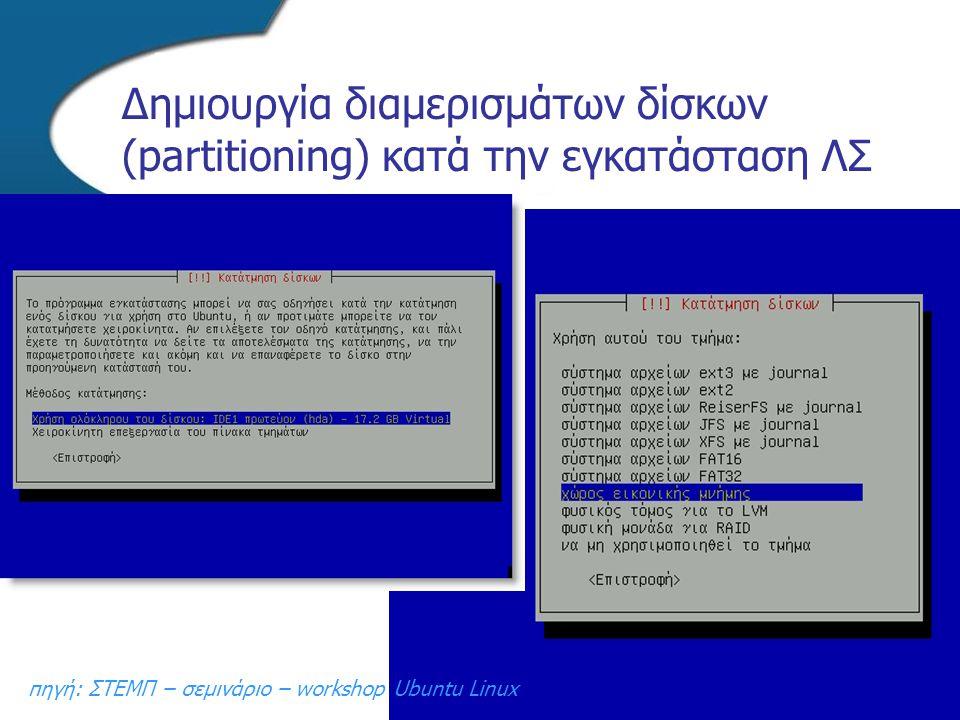 πηγή: ΣΤΕΜΠ – σεμινάριο – workshop Ubuntu Linux