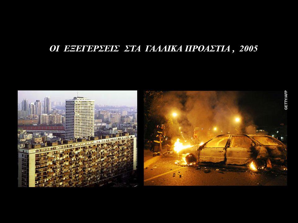 ΟΙ ΕΞΕΓΕΡΣΕΙΣ ΣΤΑ ΓΑΛΛΙΚΑ ΠΡΟΑΣΤΙΑ, 2005