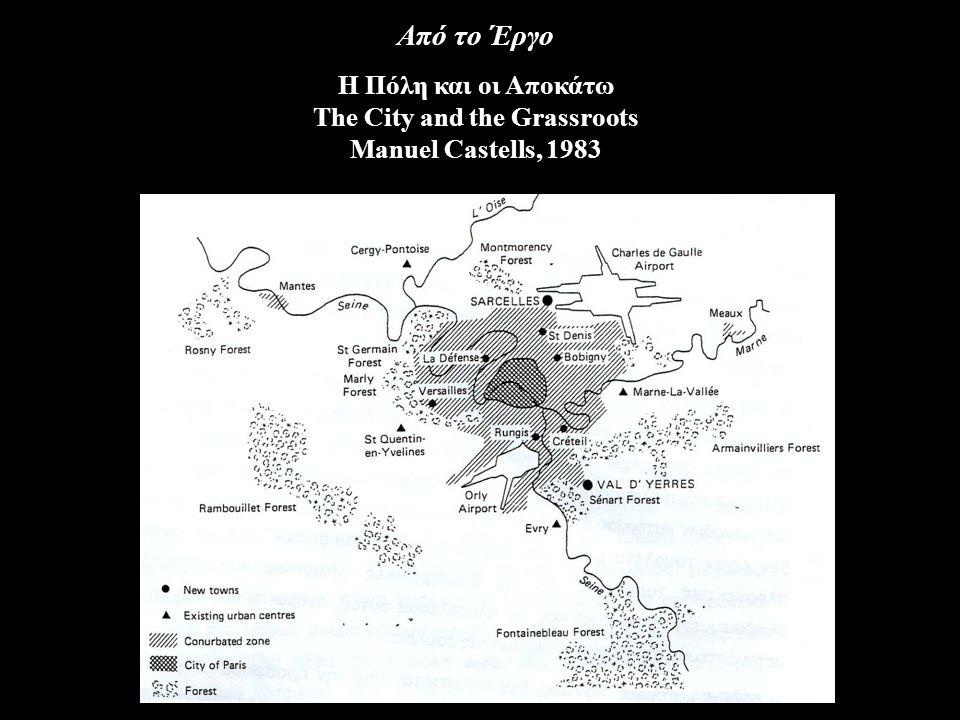 Από το Έργο Η Πόλη και οι Αποκάτω The City and the Grassroots Manuel Castells, 1983