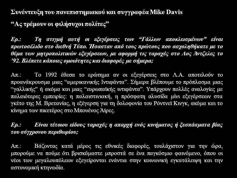 """Συνέντευξη του πανεπιστημιακού και συγγραφέα Mike Davis """"Aς τρέμουν οι φιλήσυχοι πολίτες"""" Eρ.:Tη στιγμή αυτή οι εξεγέρσεις των """"Γάλλων αποκλεισμένων"""""""
