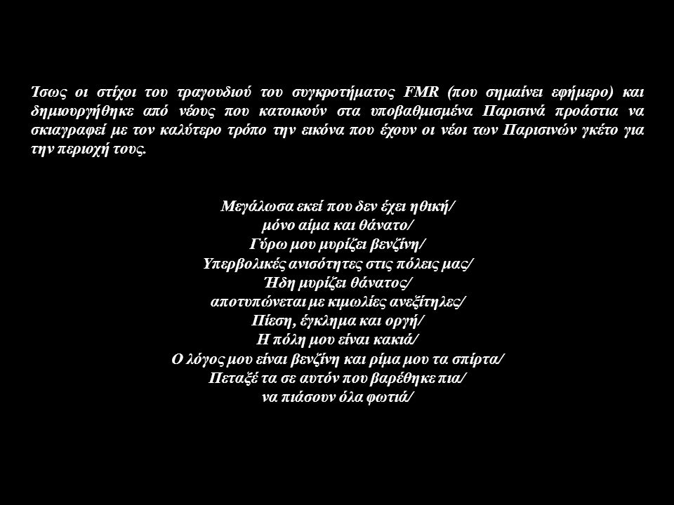 Ίσως οι στίχοι του τραγουδιού του συγκροτήματος FMR (που σημαίνει εφήμερο) και δημιουργήθηκε από νέους που κατοικούν στα υποβαθμισμένα Παρισινά προάστ