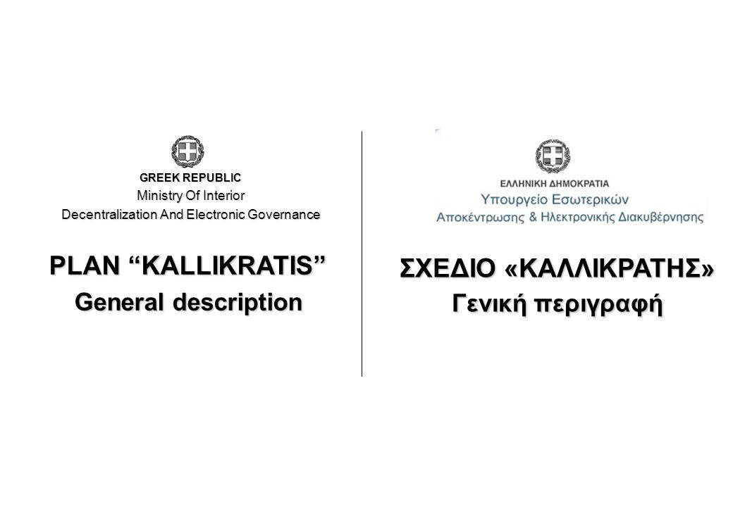 """ΣΧΕΔΙΟ «ΚΑΛΛΙΚΡΑΤΗΣ» Γενική περιγραφή GREEK REPUBLIC Ministry Of Interior Decentralization And Electronic Governance PLAN """"KALLIKRATIS"""" General descri"""