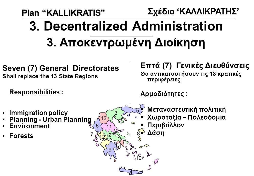 Επτά (7) Γενικές Διευθύνσεις Θα αντικαταστήσουν τις 13 κρατικές περιφέρειες Αρμοδιότητες :  Μεταναστευτική πολιτική  Χωροταξία – Πολεοδομία  Περιβά