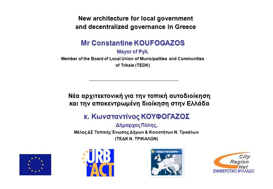 κ. Κωνσταντίνος ΚΟΥΦΟΓΑΖΟΣ Δήμαρχος Πύλης, Μέλος ΔΣ Τοπικής Ένωσης Δήμων & Κοινοτήτων Ν. Τρικάλων (ΤΕΔΚ Ν. ΤΡΙΚΑΛΩΝ) New architecture for local govern