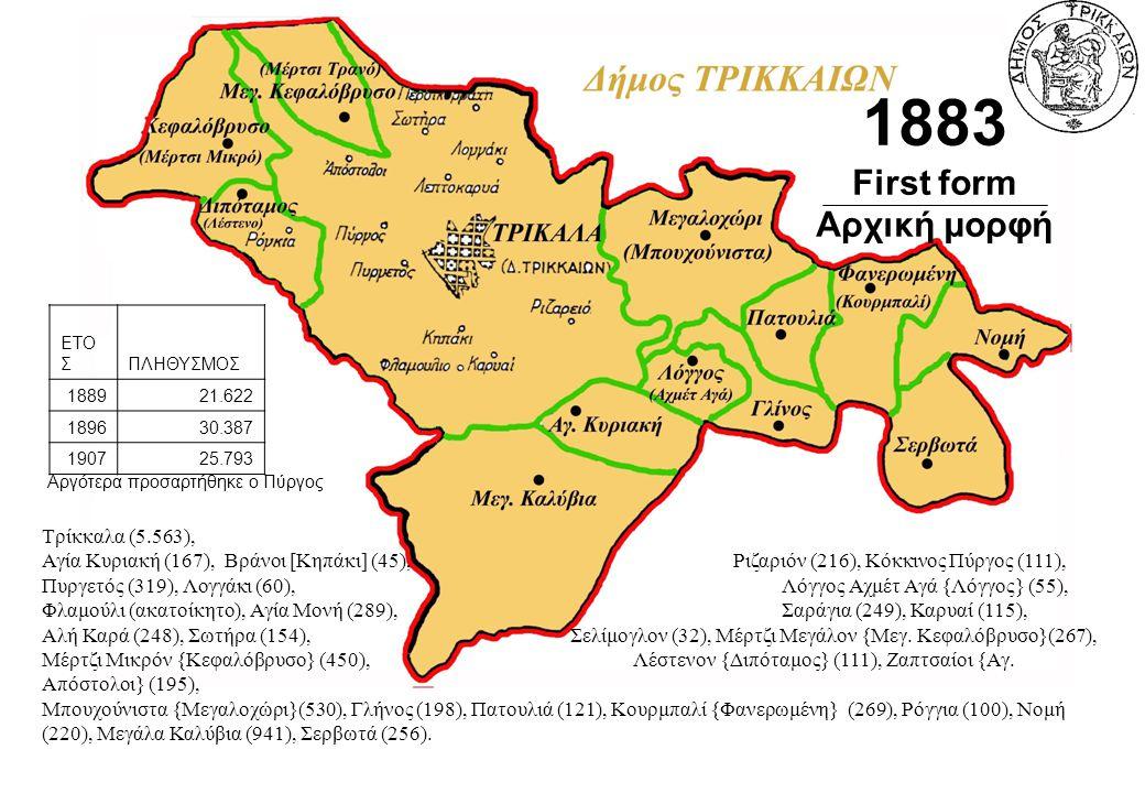 1883 First form Αρχική μορφή Τρίκκαλα (5.563), Αγία Κυριακή (167), Βράνοι [Κηπάκι] (45), Ριζαριόν (216), Κόκκινος Πύργος (111), Πυργετός (319), Λογγάκ