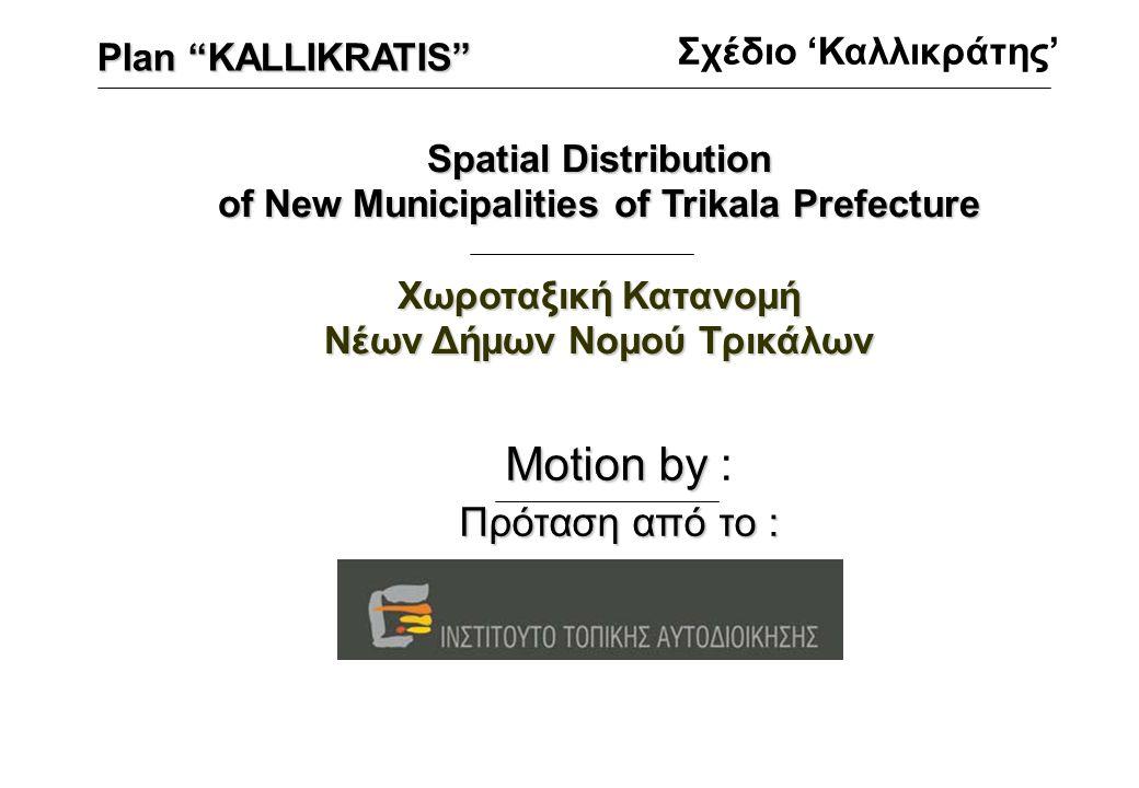 "Motion by Motion by : Πρόταση από το : Plan ""KALLIKRATIS"" Σχέδιο 'Καλλικράτης' Spatial Distribution of New Municipalities of Trikala Prefecture Χωροτα"