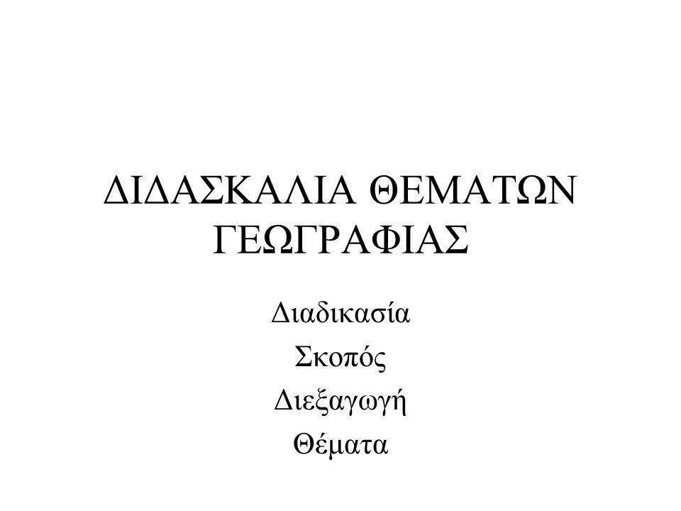 ΔΙΔΑΣΚΑΛΙΑ ΘΕΜΑΤΩΝ ΓΕΩΓΡΑΦΙΑΣ •Στην πρώτη υποπερίπτωση χρειαζόμαστε χάρτη της Θεσσαλονίκης •Στην δεύτερη χρειαζόμαστε χάρτη της Ελλάδας •2) Το γεγονός που περιγράφεται να έγινε σε κάποιο άλλο μέρος του κόσμου •Για να το επιτύχει αυτό θα πρέπει: •Α) να υπολογίσει πόση απόσταση περίπου απέχουν οι δύο τόποι •Β) να αναφέρει πώς μπορεί να πάει κανείς σε αυτό το μέρος