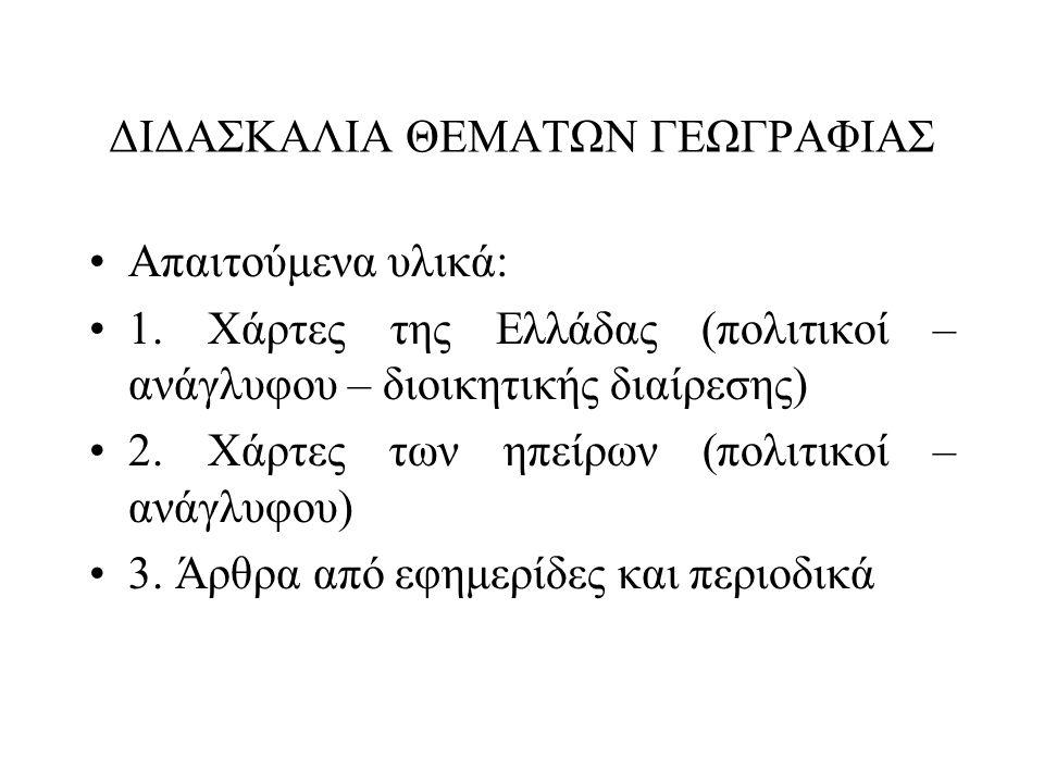 ΔΙΔΑΣΚΑΛΙΑ ΘΕΜΑΤΩΝ ΓΕΩΓΡΑΦΙΑΣ •Απαιτούμενα υλικά: •1. Χάρτες της Ελλάδας (πολιτικοί – ανάγλυφου – διοικητικής διαίρεσης) •2. Χάρτες των ηπείρων (πολιτ