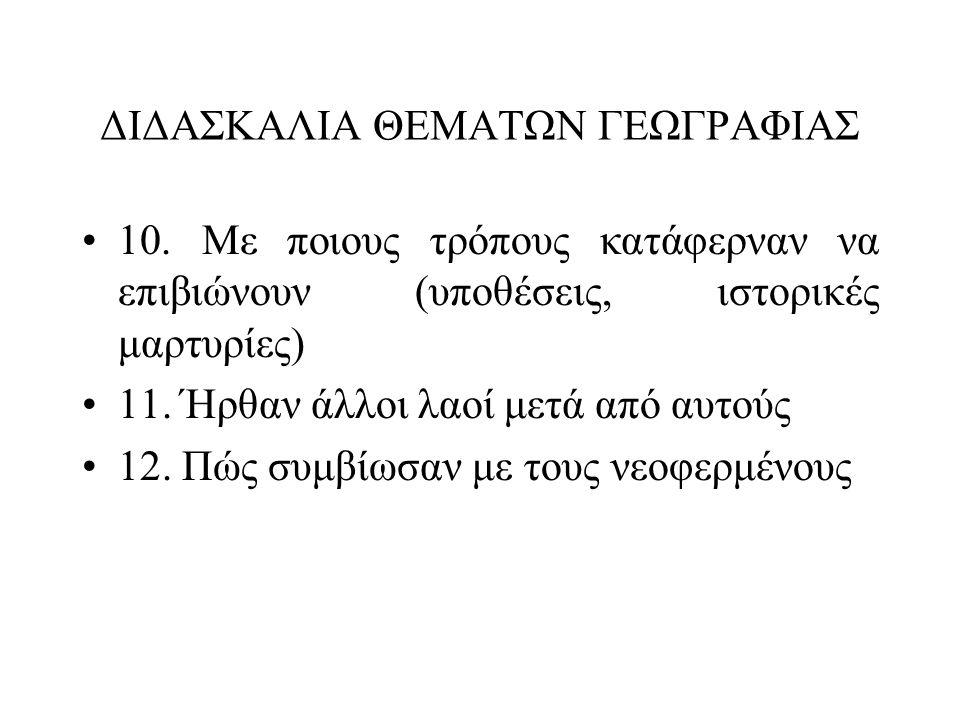ΔΙΔΑΣΚΑΛΙΑ ΘΕΜΑΤΩΝ ΓΕΩΓΡΑΦΙΑΣ •10. Με ποιους τρόπους κατάφερναν να επιβιώνουν (υποθέσεις, ιστορικές μαρτυρίες) •11. Ήρθαν άλλοι λαοί μετά από αυτούς •