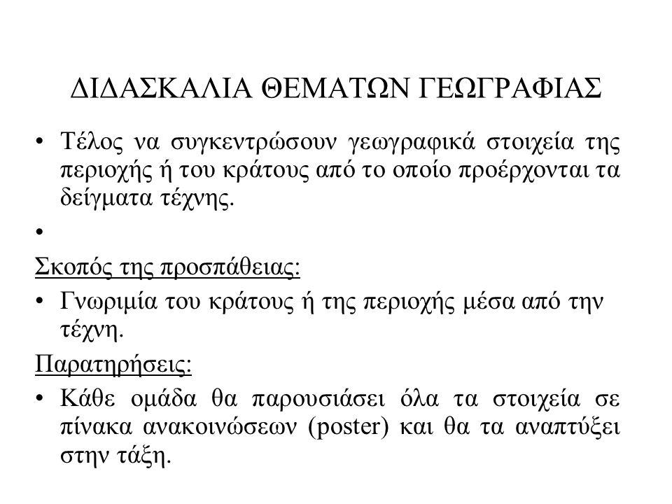ΔΙΔΑΣΚΑΛΙΑ ΘΕΜΑΤΩΝ ΓΕΩΓΡΑΦΙΑΣ •Α) Εισαγωγή – Σκοπός της εργασίας •Β) Η Γεωγραφία και η σχέση της με την Ευρωπαϊκή ενοποίηση •Γ) Το αντικείμενο αυτό στα δημοτικά σχολεία στην Ελλάδα και την Ευρώπη •Δ) Διαθεματικότητα Γεωγραφίας και Πολιτικής και Κοινωνικής Αγωγής •Ε) Συμπεράσματα •ΣΤ) Βιβλιογραφία