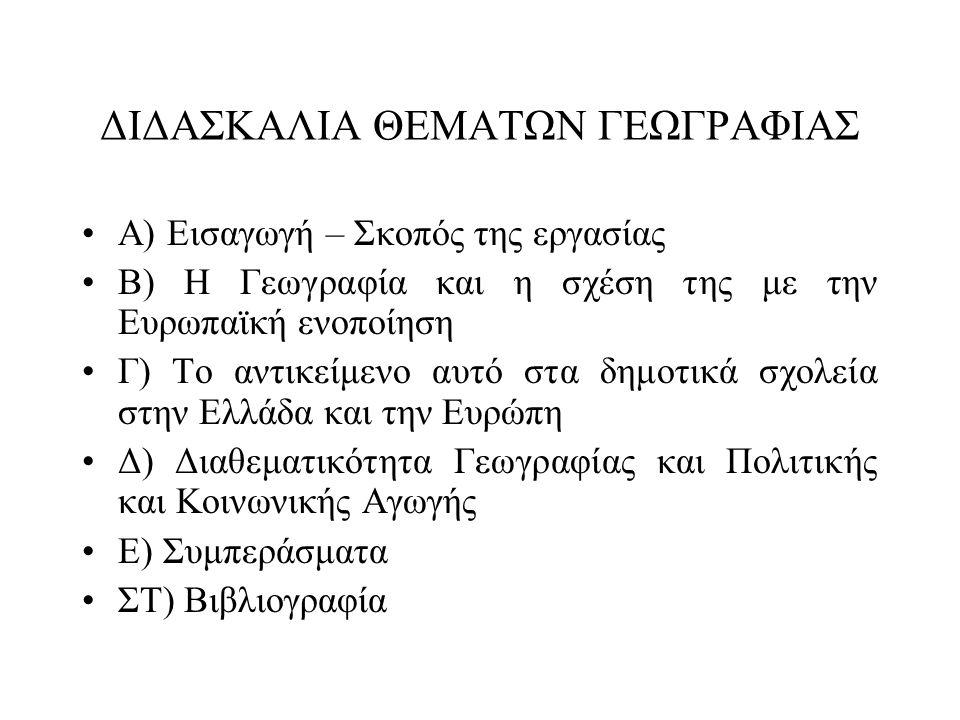 ΔΙΔΑΣΚΑΛΙΑ ΘΕΜΑΤΩΝ ΓΕΩΓΡΑΦΙΑΣ •Α) Εισαγωγή – Σκοπός της εργασίας •Β) Η Γεωγραφία και η σχέση της με την Ευρωπαϊκή ενοποίηση •Γ) Το αντικείμενο αυτό στ
