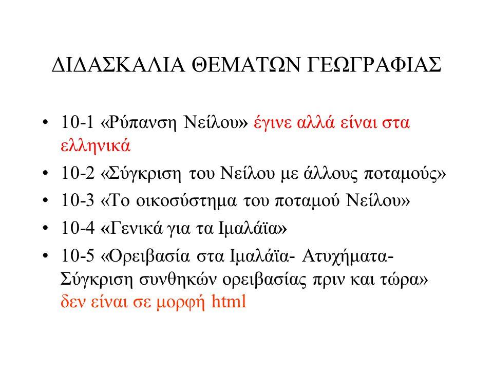 ΔΙΔΑΣΚΑΛΙΑ ΘΕΜΑΤΩΝ ΓΕΩΓΡΑΦΙΑΣ •10-1 «Ρύπανση Νείλου» έγινε αλλά είναι στα ελληνικά •10-2 «Σύγκριση του Νείλου με άλλους ποταμούς» •10-3 «Το οικοσύστημ