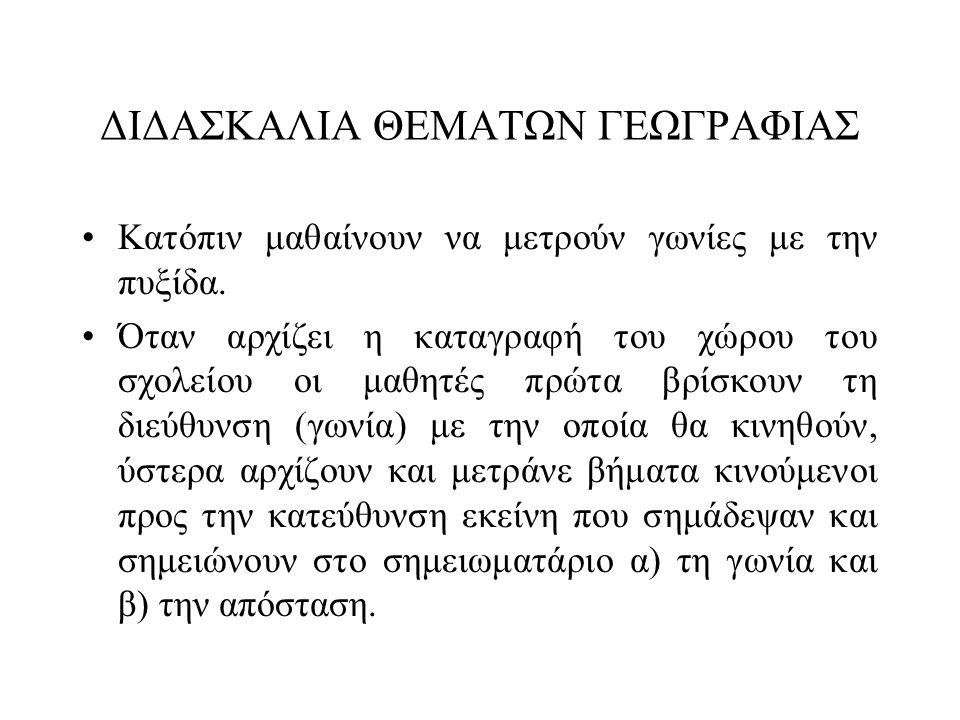 ΔΙΔΑΣΚΑΛΙΑ ΘΕΜΑΤΩΝ ΓΕΩΓΡΑΦΙΑΣ •10-1 «Ρύπανση Νείλου» έγινε αλλά είναι στα ελληνικά •10-2 «Σύγκριση του Νείλου με άλλους ποταμούς» •10-3 «Το οικοσύστημα του ποταμού Νείλου» •10-4 «Γενικά για τα Ιμαλάϊα» •10-5 «Ορειβασία στα Ιμαλάϊα- Ατυχήματα- Σύγκριση συνθηκών ορειβασίας πριν και τώρα» δεν είναι σε μορφή html
