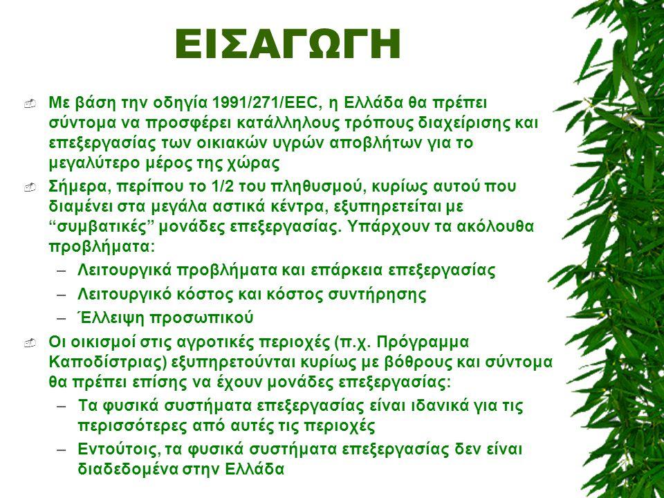 ΕΙΣΑΓΩΓΗ  Με βάση την οδηγία 1991/271/EEC, η Ελλάδα θα πρέπει σύντομα να προσφέρει κατάλληλους τρόπους διαχείρισης και επεξεργασίας των οικιακών υγρώ