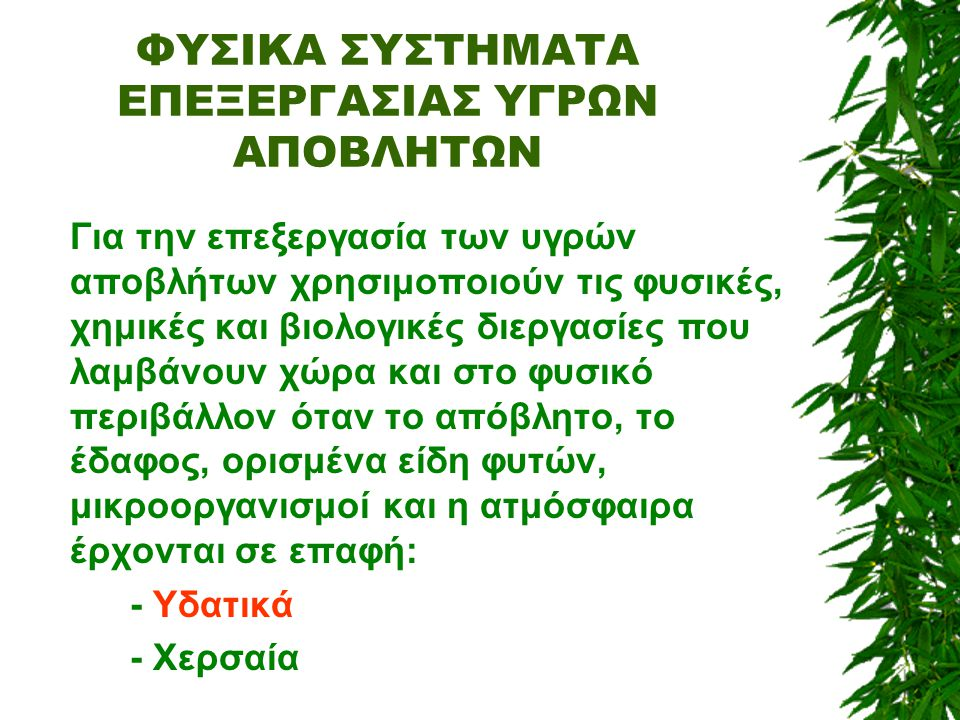 Πιλοτικές Μονάδες για την Μελέτη της Εξατμισοδιαπνοής σε Τεχνητούς Υγροβιοτόπους Επιφανειακής και Υπόγειας Ροής  10 Δεξαμενές κυκλικής διατομής με διάμετρο 1,5m  4 Δεξαμενές γεμισμένες με χώμα:  Μία δεν είναι φυτεμένη, χρησιμοποιείται ως control  Οι υπόλοιπες 3 είναι φυτεμένες η κάθε μία με Typha, Phragmites και Donax (χονδρό καλάμι)  4 Δεξαμενές γεμισμένες με μέσο χαλίκι:  Μία δεν είναι φυτεμένη, χρησιμοποιείται ως control  Οι υπόλοιπες 3 είναι φυτεμένες η κάθε μία με Typha, Phragmites και Donax  2 Δεξαμενές φυτεμένες με Typha:  1 γεμισμένη με λεπτό χαλίκι  1 γεμισμένη με κροκάλες