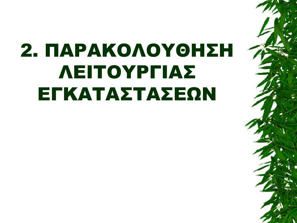 2. ΠΑΡΑΚΟΛΟΥΘΗΣΗ ΛΕΙΤΟΥΡΓΙΑΣ ΕΓΚΑΤΑΣΤΑΣΕΩΝ