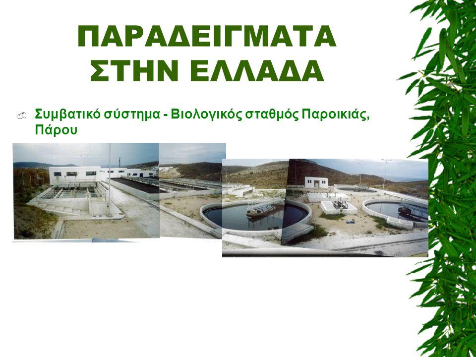ΠΑΡΑΔΕΙΓΜΑΤΑ ΣΤΗΝ ΕΛΛΑΔΑ  Συμβατικό σύστημα - Βιολογικός σταθμός Παροικιάς, Πάρου