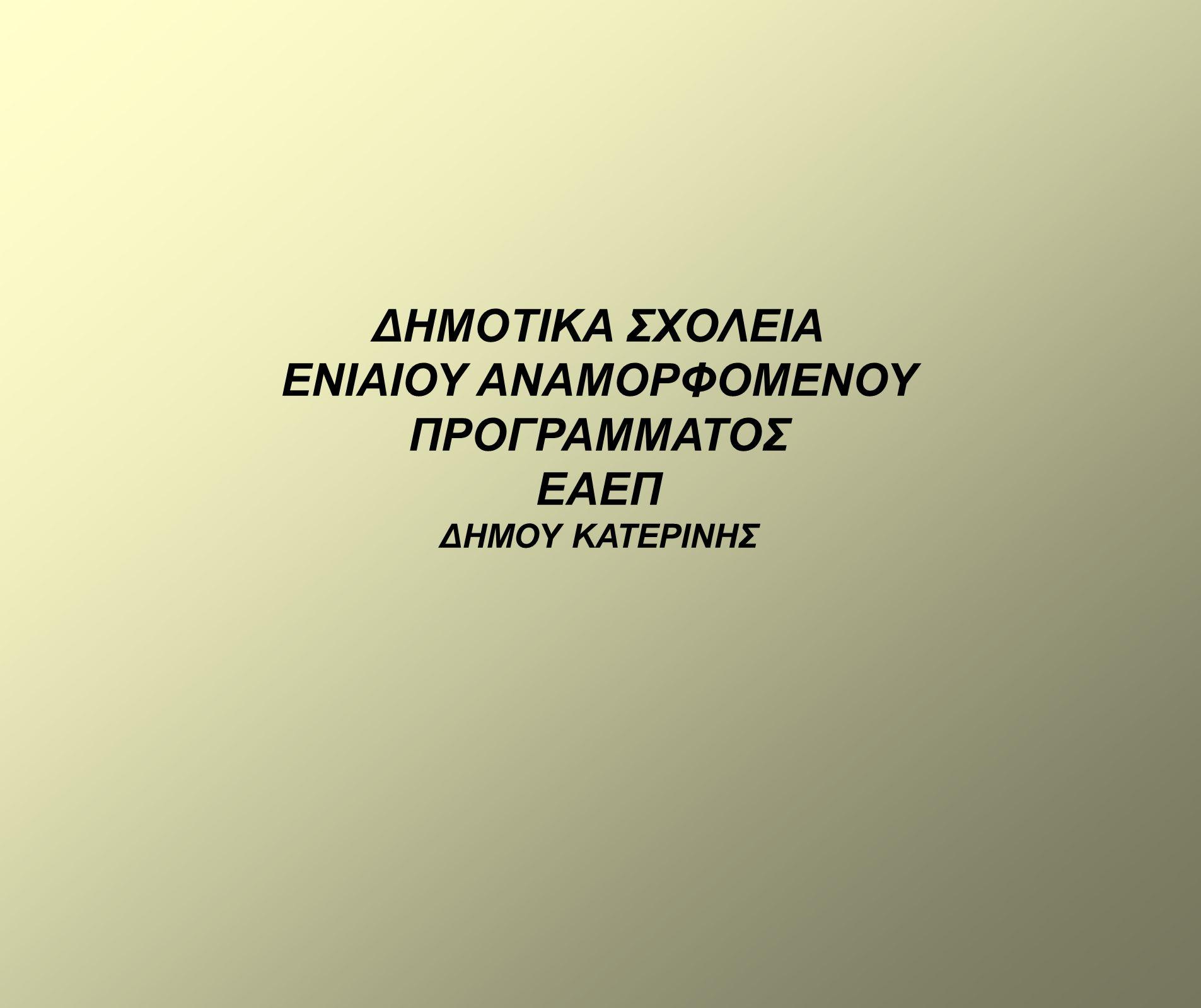 ΣΥΓΚΕΝΤΡΩΤΙΚΑ ΣΤΟΙΧΕΙΑ ΟΛΟΗΜΕΡΩΝ ΔΗΜΟΤΙΚΩΝ ΣΧΟΛΕΙΩΝ ΕΝΙΑΙΟΥ ΑΝΑΜΟΡΦΩΜΕΝΟΥ ΕΚΠΑΙΔΕΥΤΙΚΟΥ ΠΡΟΓΡΑΜΜΑΤΟΣ (ΕΑΕΠ) ΤΗΣ Π.Ε. Ν.ΠΙΕΡΙΑΣ ΔΗΜΟΤΙΚΑ ΣΧΟΛΕΙΑ ΕΝΙΑΙΟ
