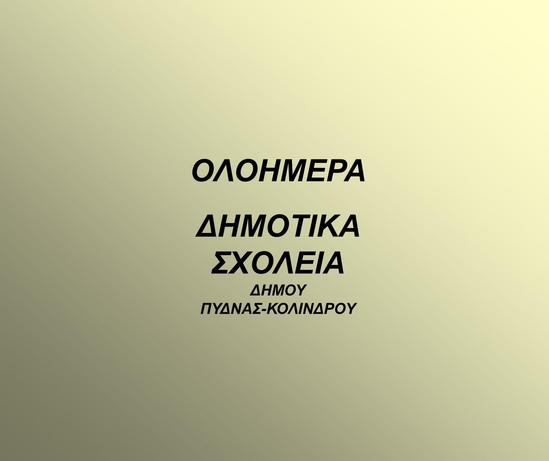 ΣΥΓΚΕΝΤΡΩΤΙΚΑ ΣΤΟΙΧΕΙΑ ΟΛΟΗΜΕΡΩΝ ΔΗΜΟΤΙΚΩΝ ΣΧΟΛΕΙΩΝ ΕΝΙΑΙΟΥ ΑΝΑΜΟΡΦΩΜΕΝΟΥ ΕΚΠΑΙΔΕΥΤΙΚΟΥ ΠΡΟΓΡΑΜΜΑΤΟΣ (ΕΑΕΠ) ΤΗΣ Π.Ε. Ν.ΠΙΕΡΙΑΣ ΟΛΟΗΜΕΡΑ ΔΗΜΟΤΙΚΑ ΣΧΟΛΕ