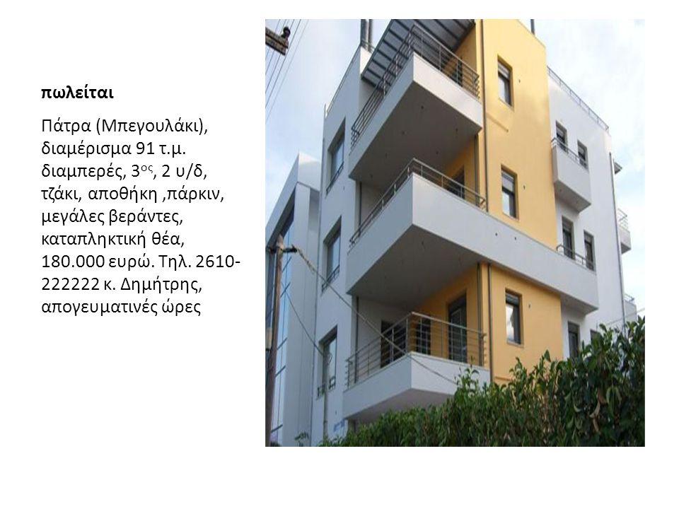 πωλείται Πάτρα (Μπεγουλάκι), διαμέρισμα 91 τ.μ. διαμπερές, 3 ος, 2 υ/δ, τζάκι, αποθήκη,πάρκιν, μεγάλες βεράντες, καταπληκτική θέα, 180.000 ευρώ. Τηλ.