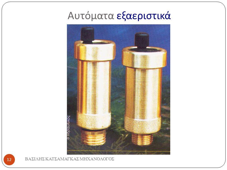 Εξαεριστικά κεντρικών δικτύων ύδρευσης ή άρδευσης ΒΑΣΙΛΗΣ ΚΑΤΣΑΜΑΓΚΑΣ ΜΗΧΑΝΟΛΟΓΟΣ 13