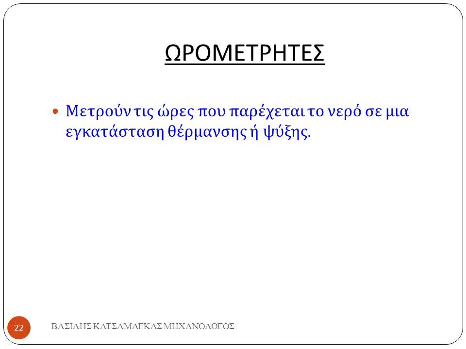 ΒΑΣΙΛΗΣ ΚΑΤΣΑΜΑΓΚΑΣ ΜΗΧΑΝΟΛΟΓΟΣ 23