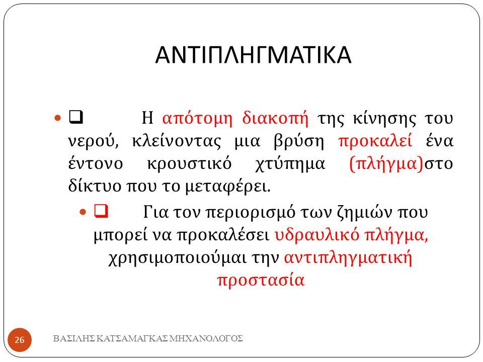 ΒΑΣΙΛΗΣ ΚΑΤΣΑΜΑΓΚΑΣ ΜΗΧΑΝΟΛΟΓΟΣ 27  1.