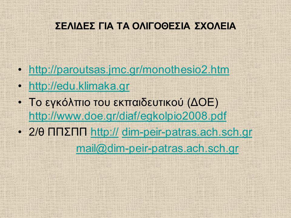 ΣΕΛΙΔΕΣ ΓΙΑ ΤΑ ΟΛΙΓΟΘΕΣΙΑ ΣΧΟΛΕΙΑ •http://paroutsas.jmc.gr/monothesio2.htmhttp://paroutsas.jmc.gr/monothesio2.htm •http://edu.klimaka.grhttp://edu.kli