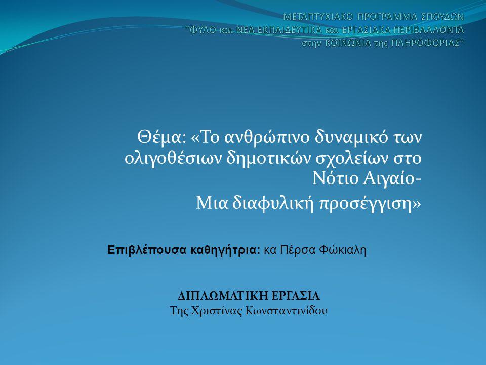 Ο ρόλος του/ της Διευθυντή/ριας στο ελληνικό δημοτικό σχολείο Το πλαίσιο δράσης ενός/μιας Διευθυντή/ριας μιας σχολικής μονάδας είναι πολυδιάστατο.