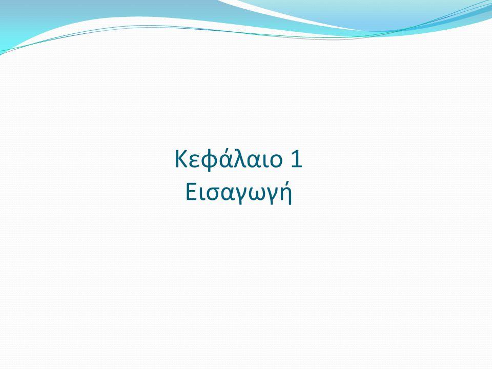 Ο ρόλος του/ της Διευθυντή/ριας στο ελληνικό δημοτικό σχολείο I Επίσης, στα καθήκοντα των Διευθυντών στο ελληνικό δημοτικό σχολείου συμπεριλαμβάνονται:  η διαχείριση των χρηματοδοτικών πόρων  τα διδακτικά καθήκοντα  η επικοινωνία με τη σχολική κοινότητα και τις διοικητικές αρχές  ο σχεδιασμός- προγραμματισμός και λήψη αποφάσεων- οργάνωση- αξιολόγηση