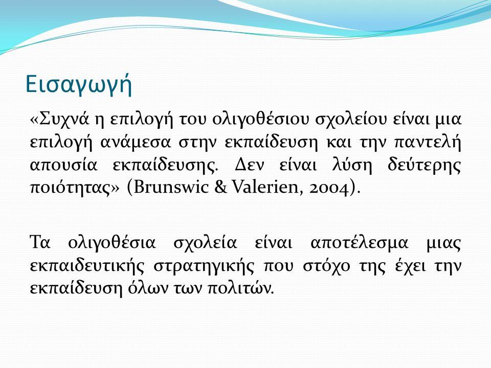 Ο ρόλος του/ της Διευθυντή/ριας στο ελληνικό δημοτικό σχολείο II Όλα τα παραπάνω σκιαγραφούνται χαρακτηριστικά από τον Σαΐτη (2008) που αναφέρει ότι οι τρεις σημαντικότεροι ρόλοι τους οποίους καλείται να διαδραματίσει ο/η διευθυντής/ντρια μιας σχολικής ομάδας είναι οι ακόλουθοι:  Οργανωτής  Επόπτης  Εκπαιδευτής