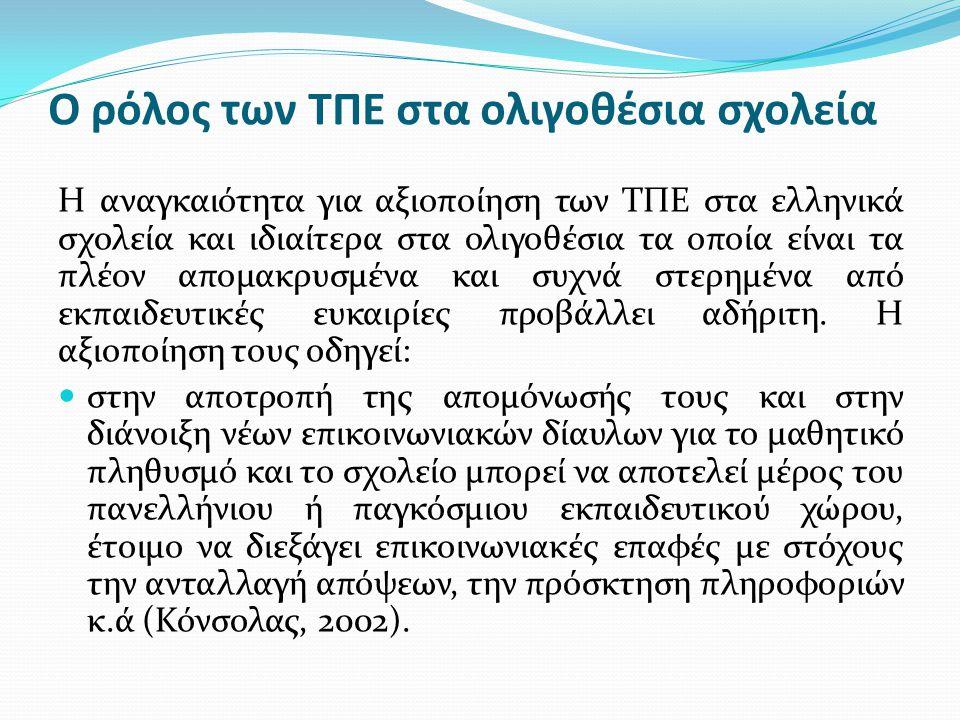Ο ρόλος των ΤΠΕ στα ολιγοθέσια σχολεία Η αναγκαιότητα για αξιοποίηση των TΠE στα ελληνικά σχολεία και ιδιαίτερα στα ολιγοθέσια τα οποία είναι τα πλέον
