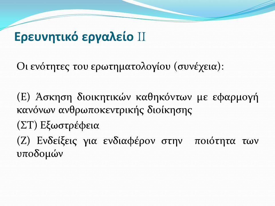 Ερευνητικό εργαλείο II Οι ενότητες του ερωτηματολογίου (συνέχεια): (Ε) Άσκηση διοικητικών καθηκόντων με εφαρμογή κανόνων ανθρωποκεντρικής διοίκησης (Σ