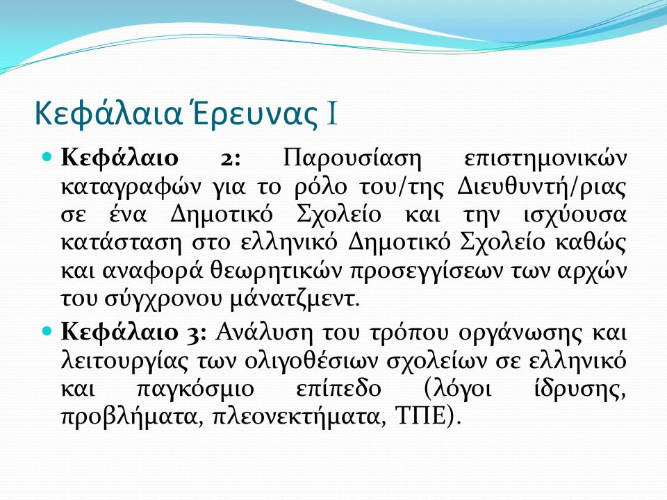Τα πλεονεκτήματα λειτουργίας των ολιγοθέσιων σχολείων II  Τα σχολεία αυτά προσφέρουν εκπαίδευση σε μαθητές οι οποίοι διαφορετικά θα είχαν να επιλέξουν ανάμεσα στο να μείνουν αναλφάβητοι ή να μελετήσουν μόνοι τους στο σπίτι τους (Ορφανάκης, 2003).