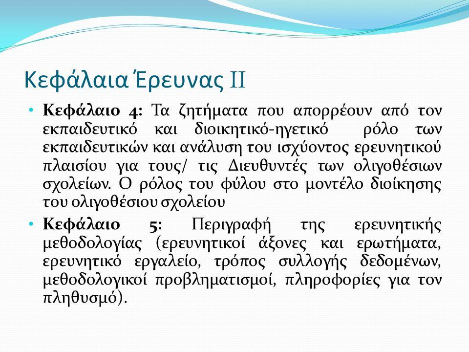 Ο ρόλος των ΤΠΕ στα ολιγοθέσια σχολεία Η αναγκαιότητα για αξιοποίηση των TΠE στα ελληνικά σχολεία και ιδιαίτερα στα ολιγοθέσια τα οποία είναι τα πλέον απομακρυσμένα και συχνά στερημένα από εκπαιδευτικές ευκαιρίες προβάλλει αδήριτη.