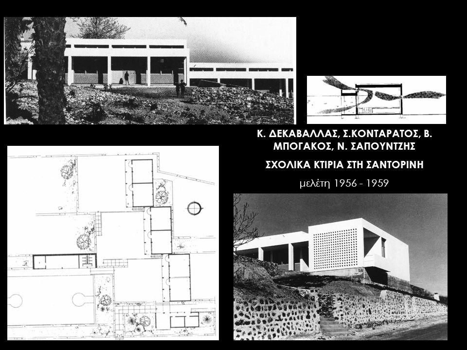 Κ.ΔΕΚΑΒΑΛΛΑΣ, Σ.ΚΟΝΤΑΡΑΤΟΣ, Β. ΜΠΟΓΑΚΟΣ, Ν.