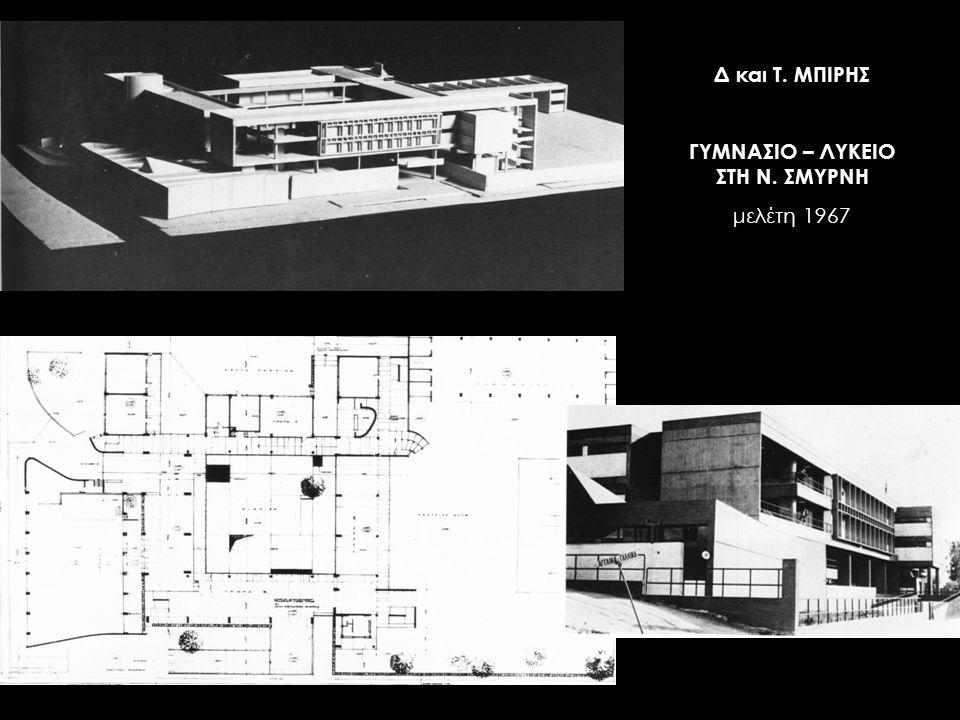Δ και Τ. ΜΠΙΡΗΣ ΓΥΜΝΑΣΙΟ – ΛΥΚΕΙΟ ΣΤΗ Ν. ΣΜΥΡΝΗ μελέτη 1967